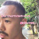タイ、チェンマイのバーバーで髪を切ってきた!
