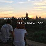 今日はミャンマーからタイにバスで行く話しだよ!その②
