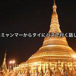 今日はミャンマーからタイにバスで行く話しだよ!