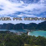 タイ南部は、クラビ、ピピ島に行ってきた。