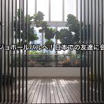 いざ、ジョホールバルへ!日本での友達に会いに!