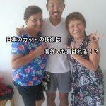 日本のカットの技術は海外でも喜ばれる!?