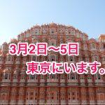 3月2日〜5日東京にいます。