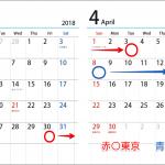 3,4月スケジュール