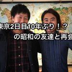 東京2日目10年ぶり!?の昭和の友達と再会。