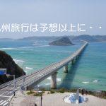 九州旅行は予想以上に・・・