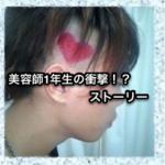 美容師1年生の衝撃!?ストーリー