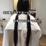 名古屋でヘアドネーションをするならコチラから!