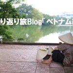 振り返り旅Blog「ベトナム編」