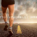名古屋でランニングはじめました!(仲間募集!)