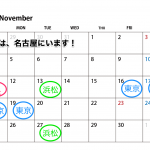 11月のスケジュールアップです。基本的に名古屋にいますよ!