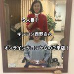 5人目!キンコン西野さんオンラインサロンからのご来店!