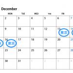 また今年も1年が過ぎようとしています。12月スケジュールです。