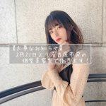 【大事なお知らせ】2月21日より名古屋市栄の個室美容室で働きます!