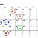 3月のスケジュールです。
