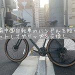 自粛中③自転車のハンドルを短くカットしてグリップを交換!