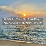新店舗オープンに関してのお願い。MICASAミカサ (栄,矢場町徒歩5分)